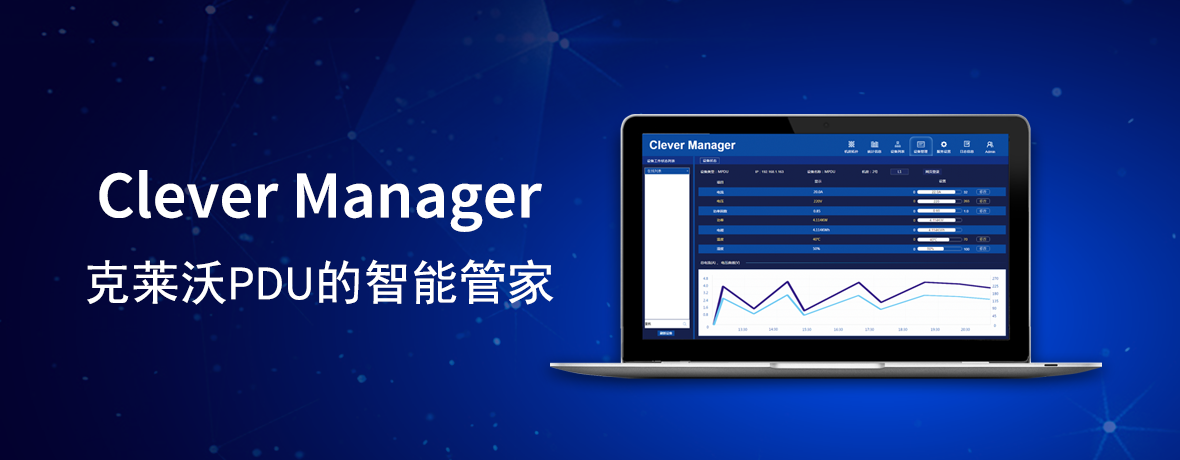 Clever Manager 2.0